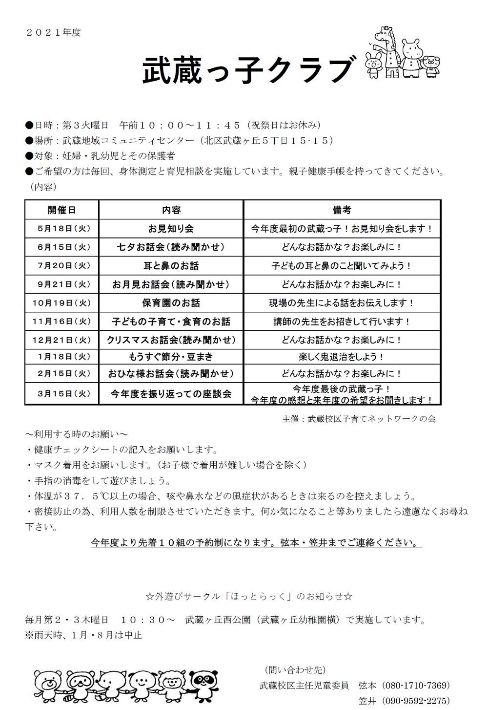 武蔵っ子クラブ2021年度の活動案内チラシ