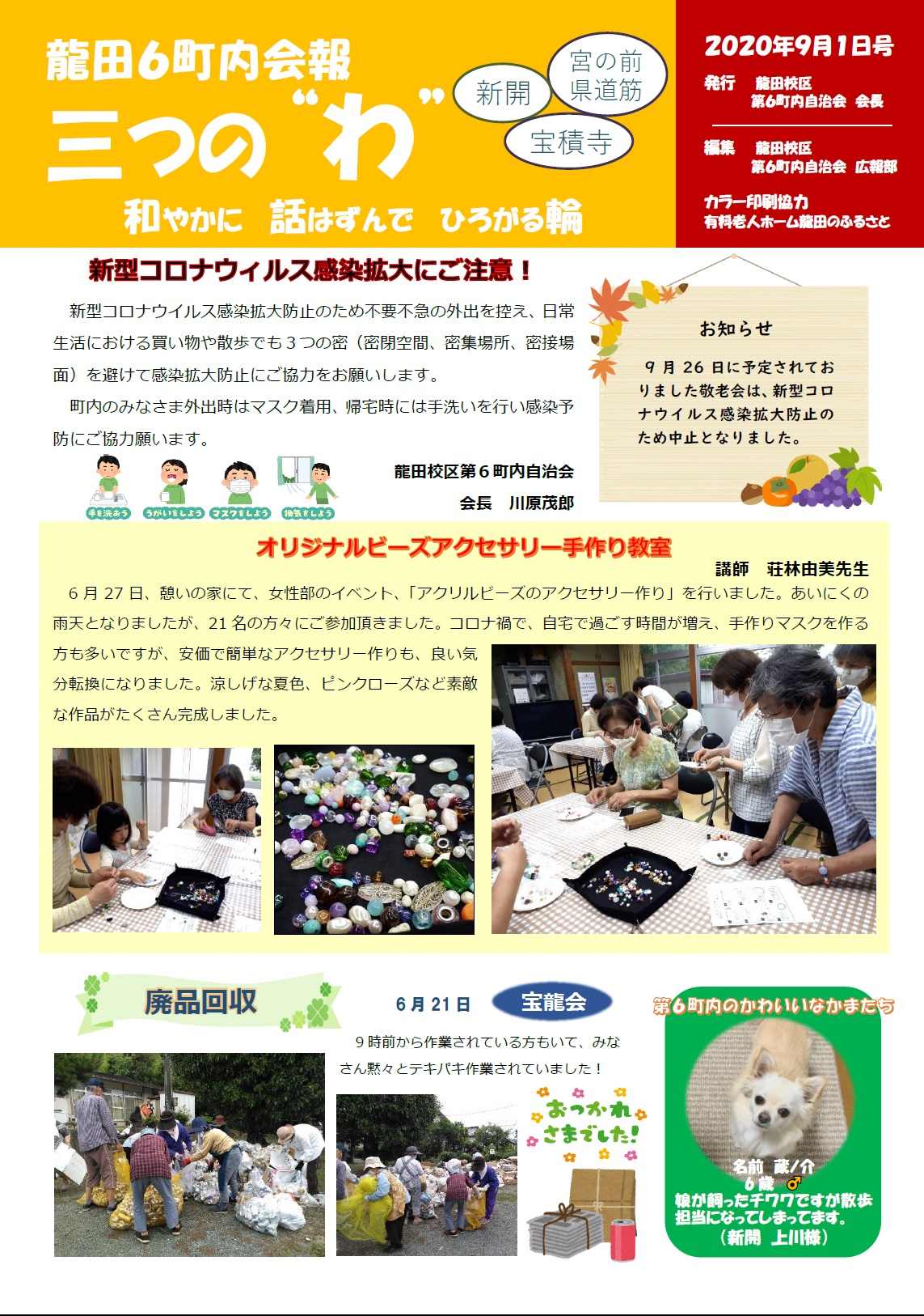 龍田校区6町内会報紙(表)
