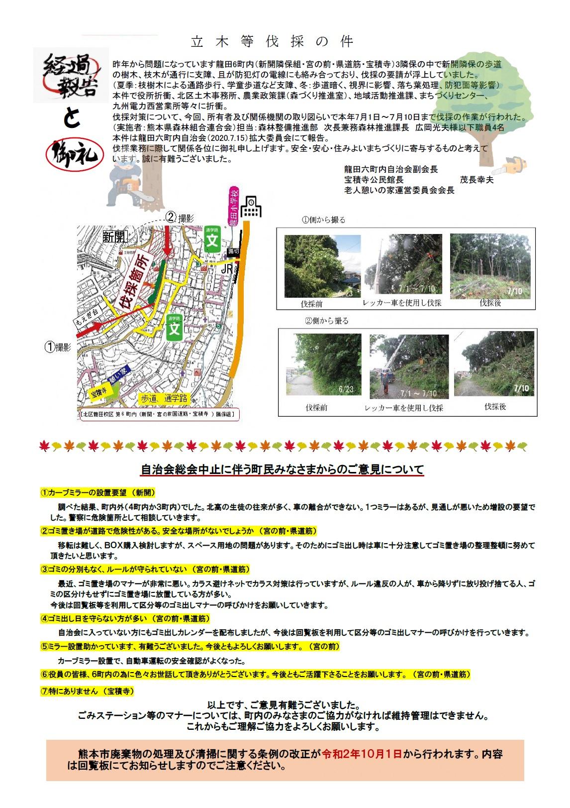 龍田校区6町内会報紙(裏)