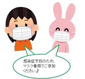 マスク着用 イメージイラスト