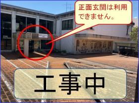 龍田公民館 工事中
