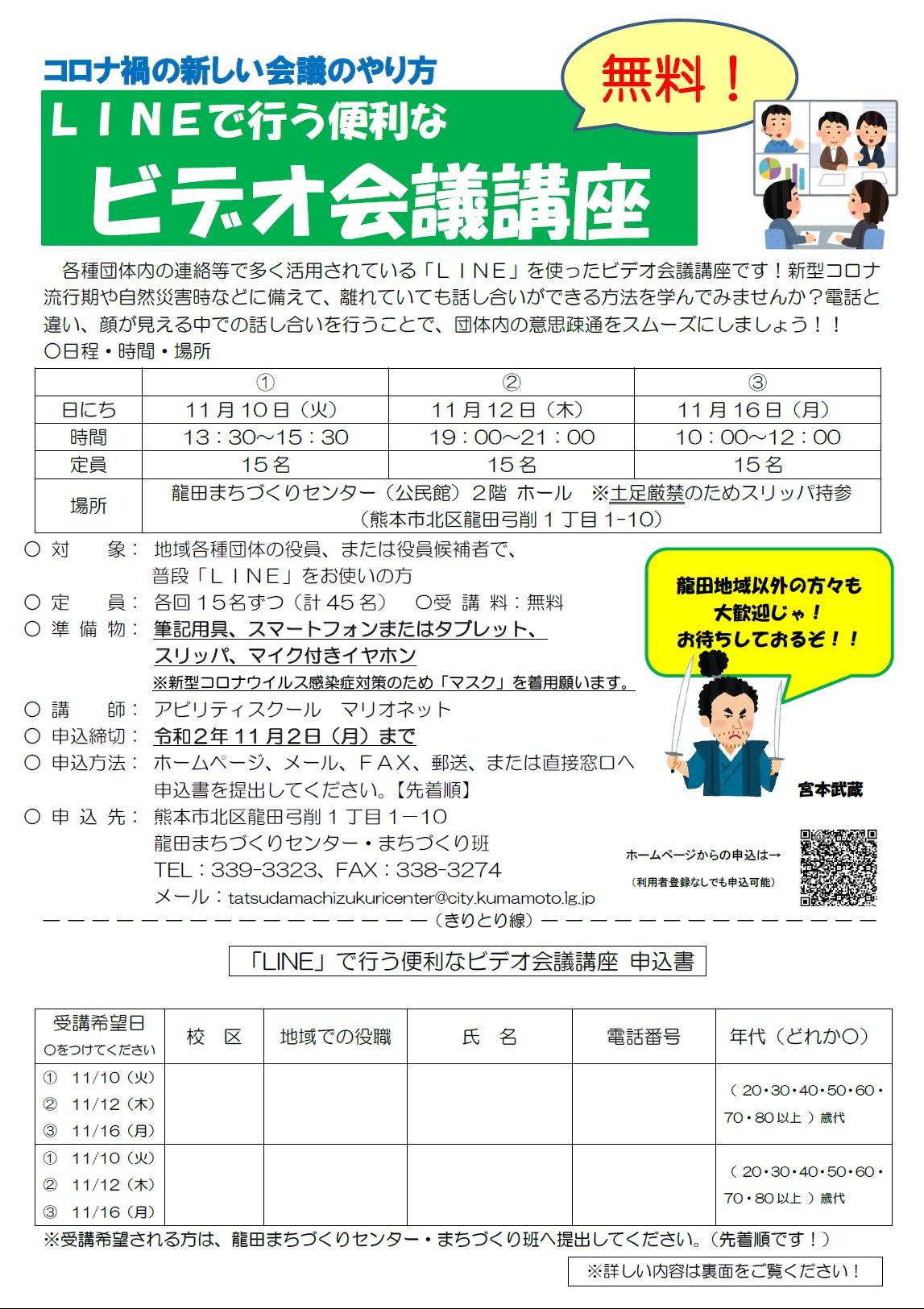 LINE講座(表)