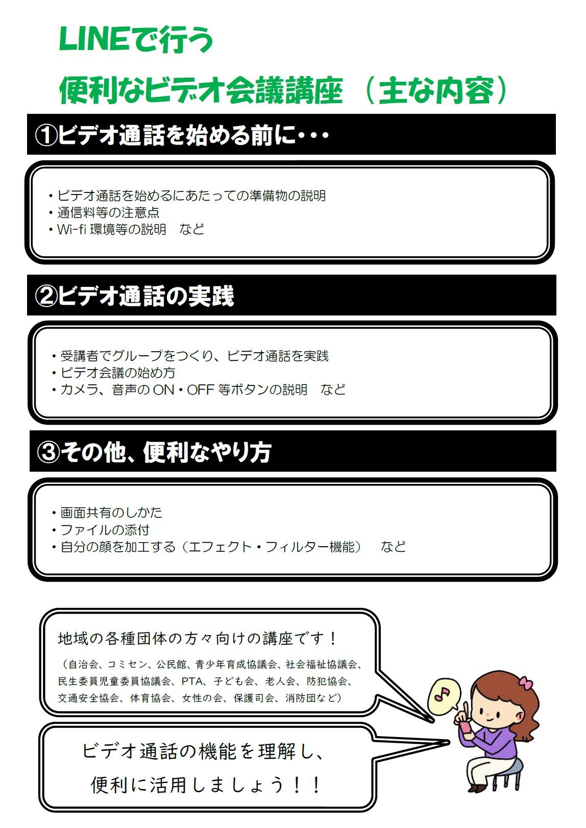 LINE講座(裏)