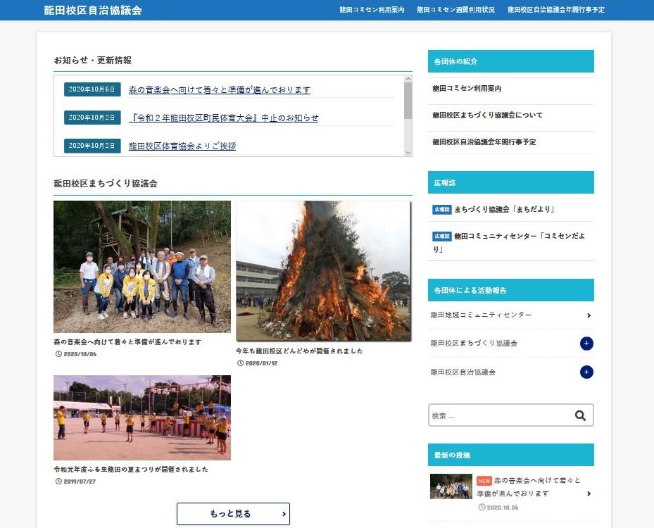 龍田校区自治協議会ホームページ