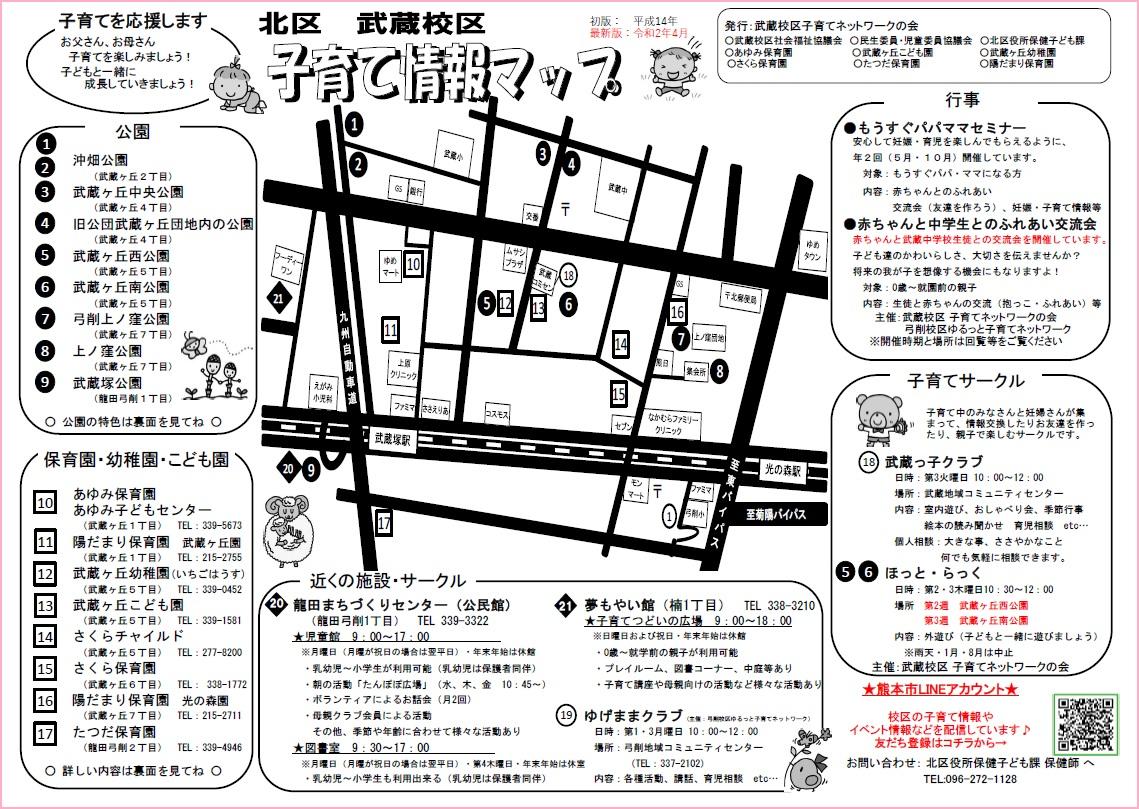 R2年度 武蔵子育てマップ(1)