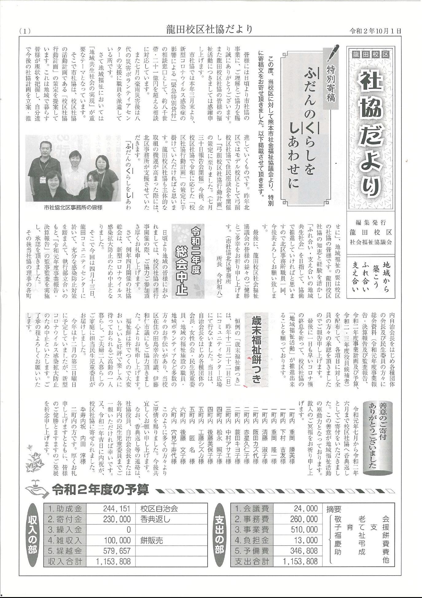 龍田校区「社協だより」(令和2年10月1日号)表