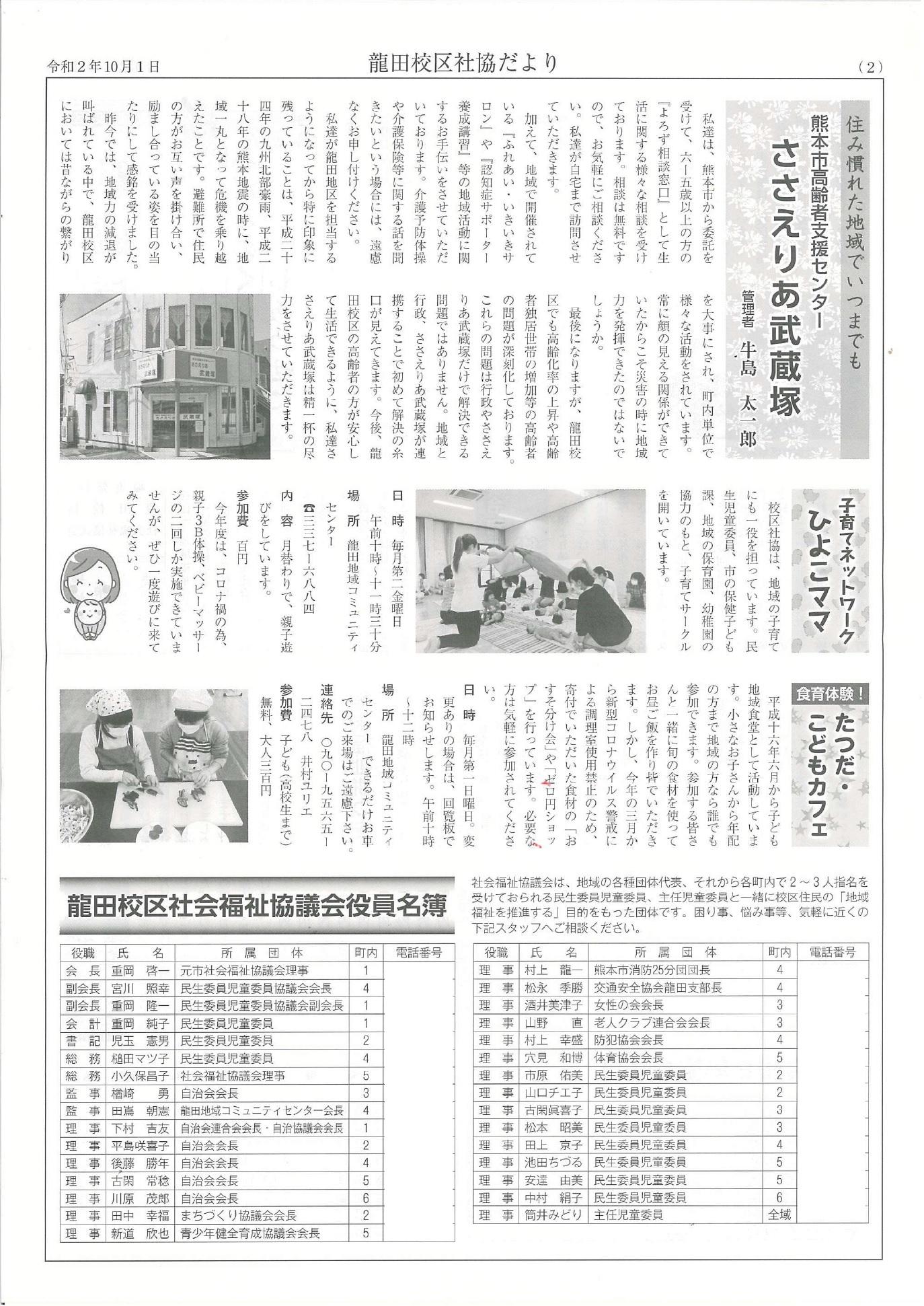 龍田校区「社協だより」(令和2年10月1日号)裏