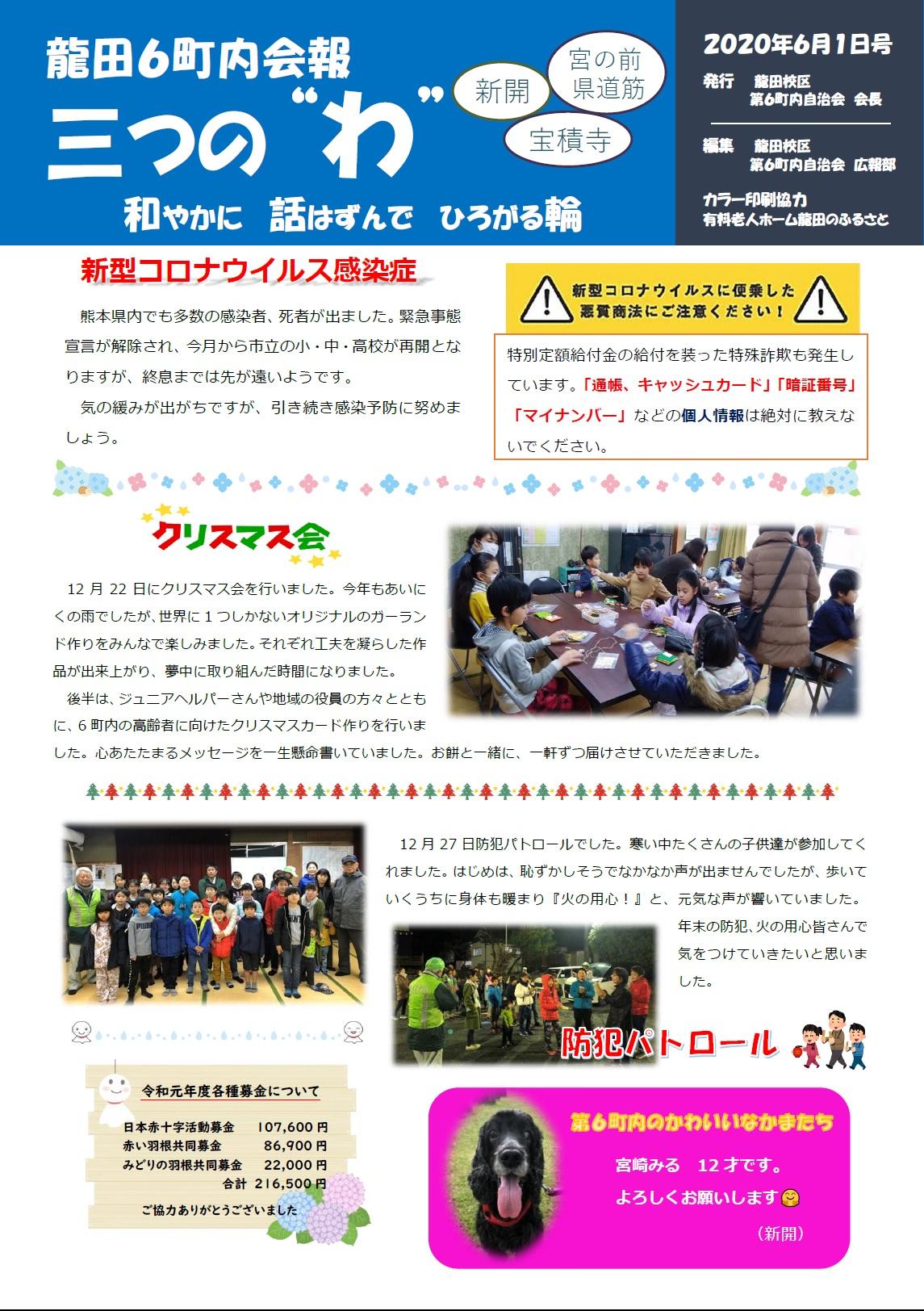 龍田校区6町内広報紙(表)