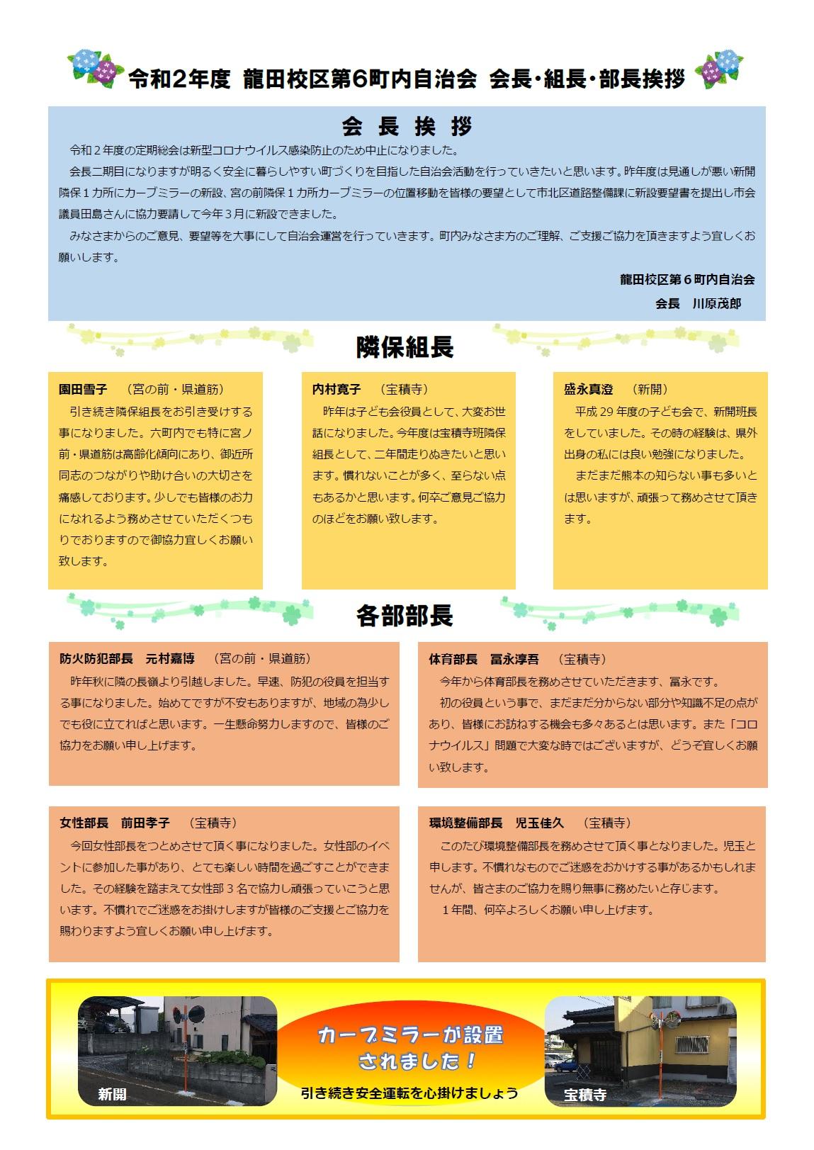 龍田校区6町内広報紙(裏)