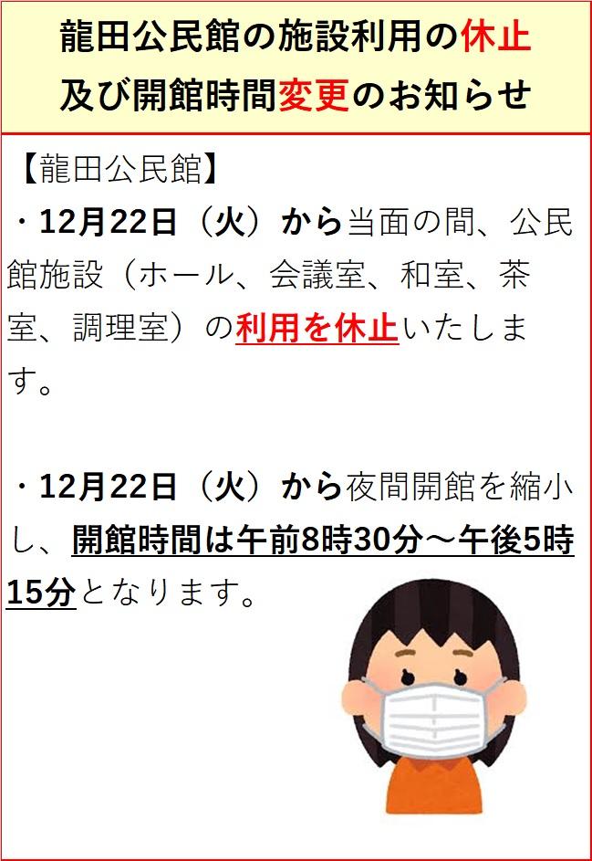 施設利用休止(12.22~)
