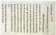 紙本墨書日本紀寛宴和歌