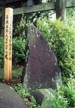 自然石板碑