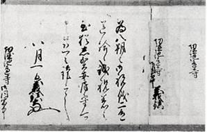 池辺寺古文書