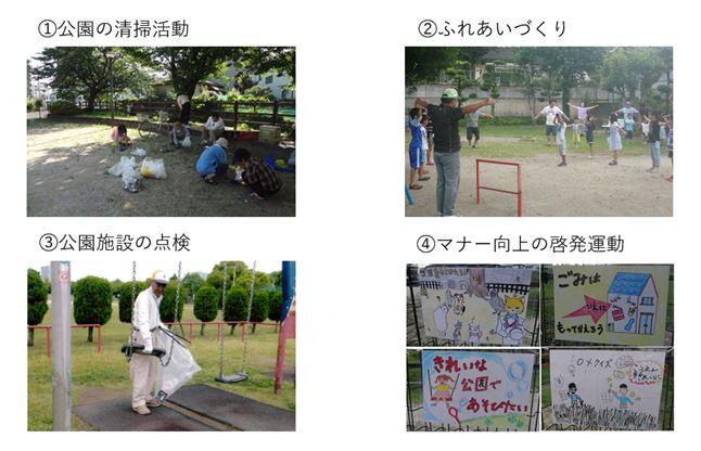 公園愛護会とは