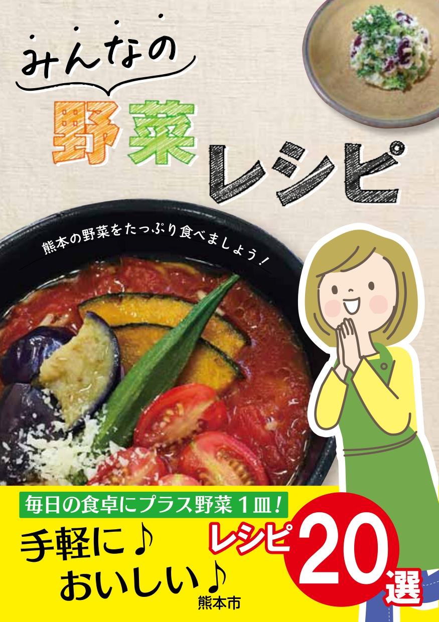 みんなの野菜レシピ