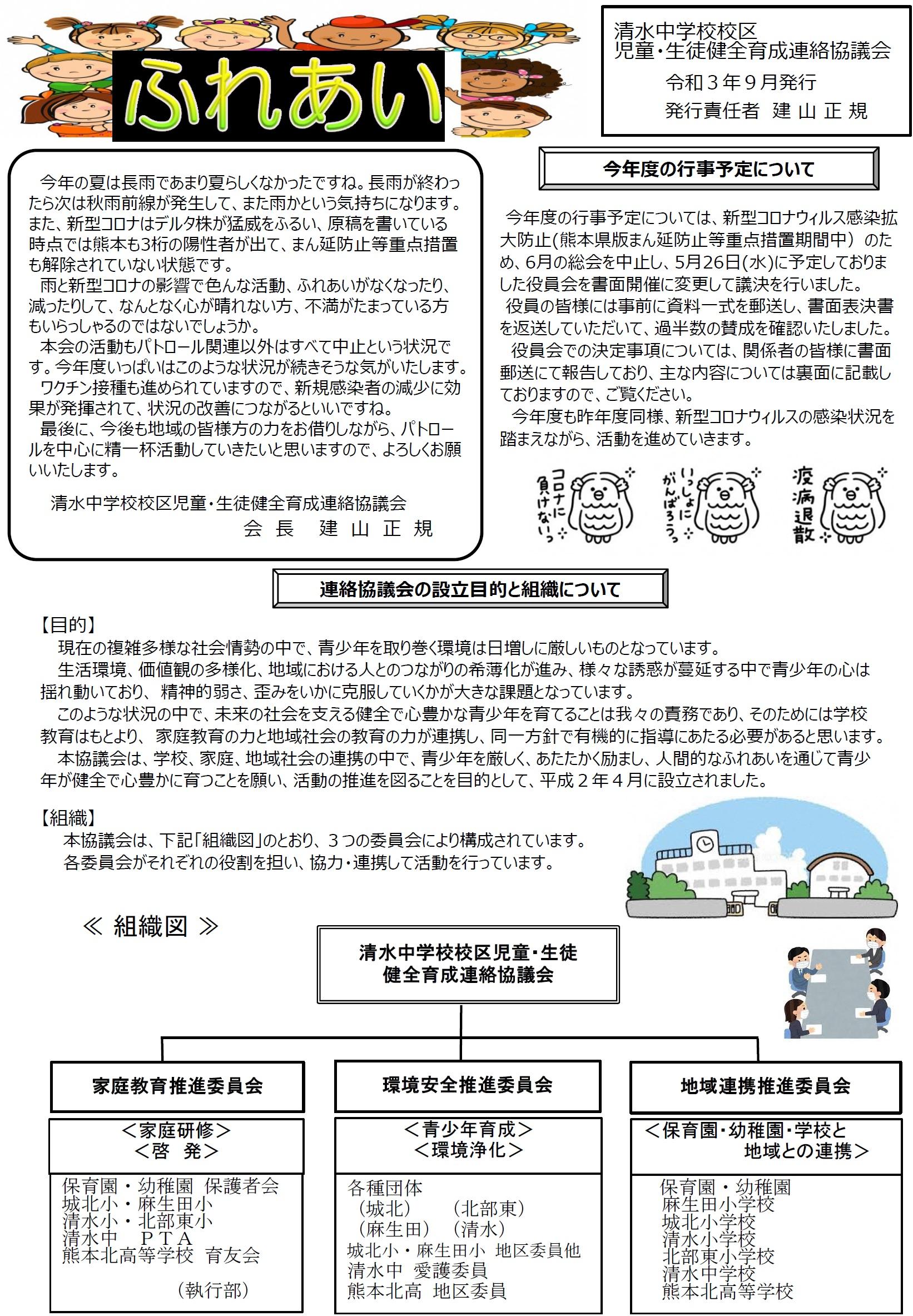 清水中学校校区児童生徒健全育成連絡協議会(1)