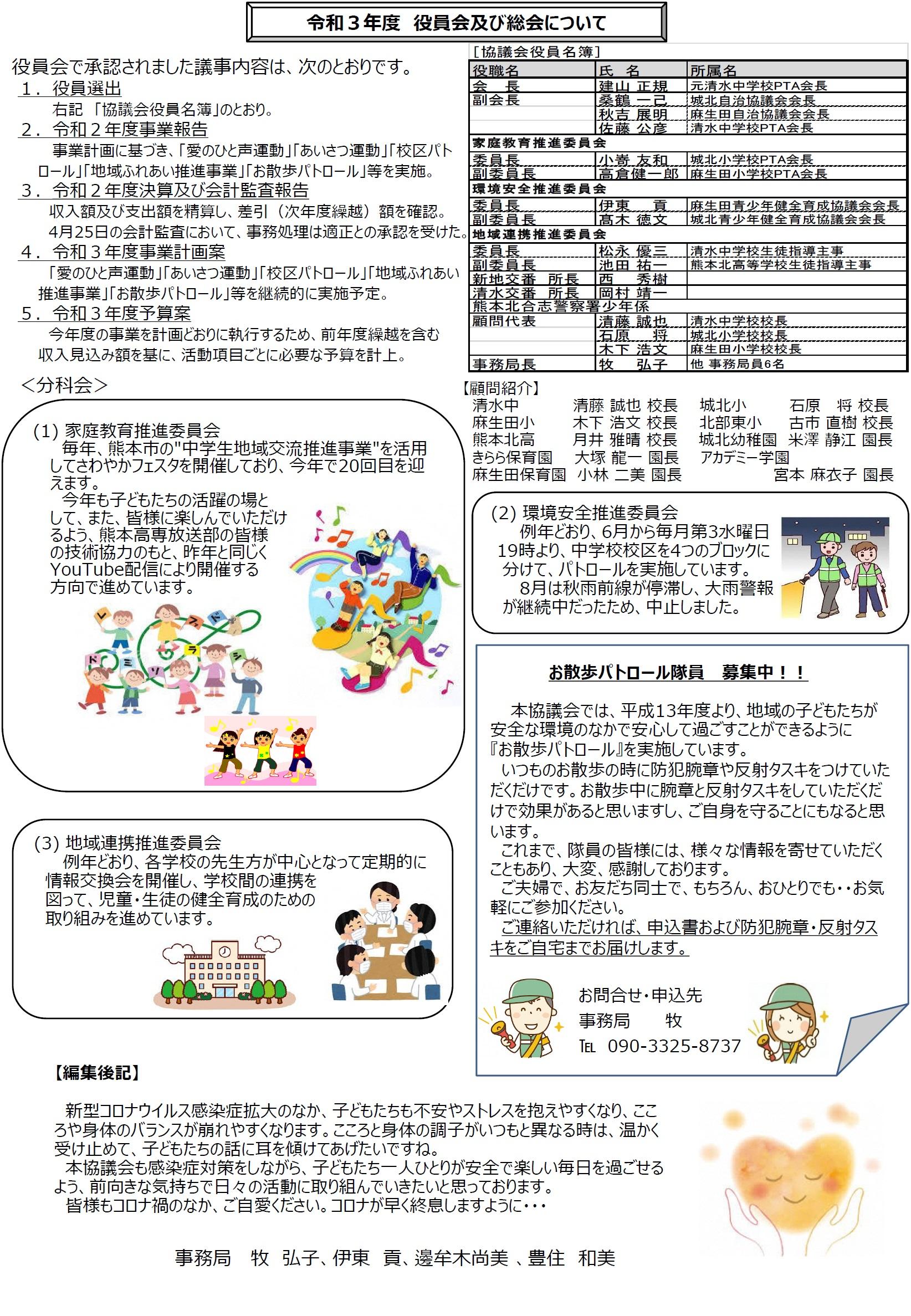 清水中学校校区児童生徒健全育成連絡協議会(2)
