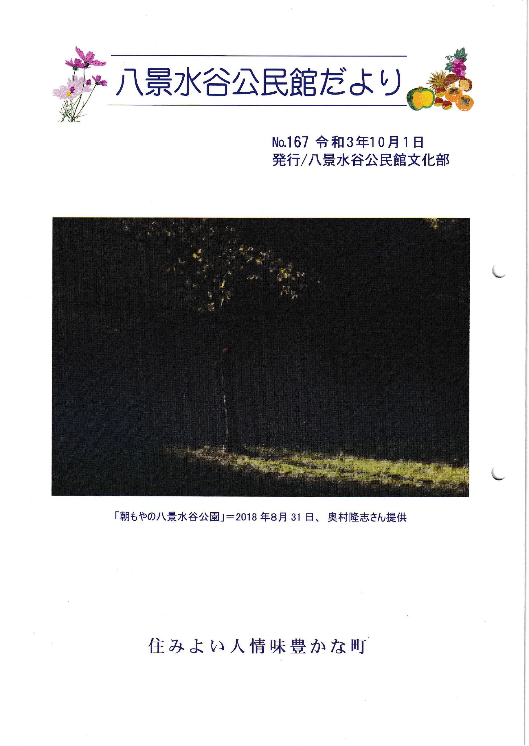 八景水谷公民館だより(1)