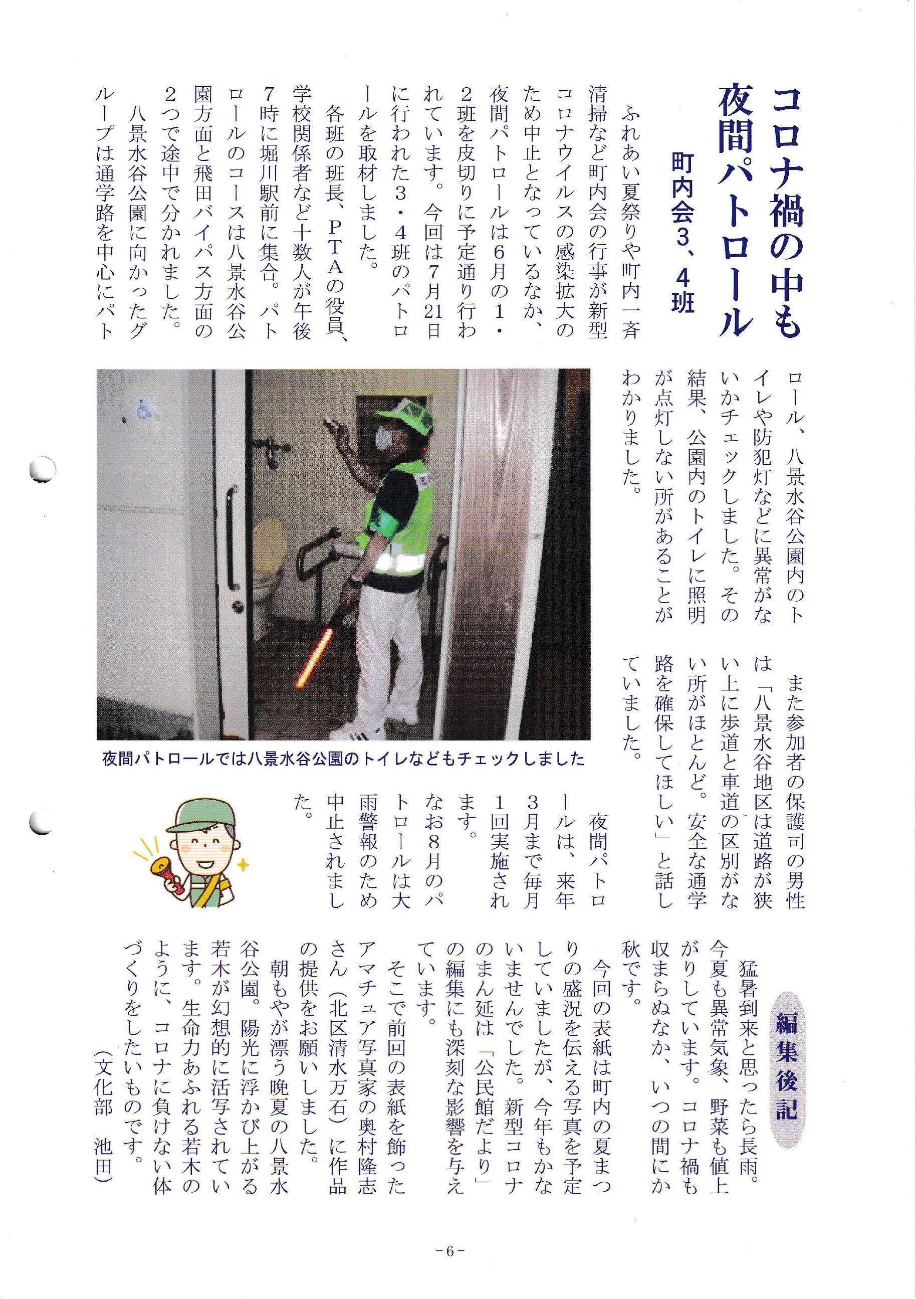 八景水谷公民館だより(6)
