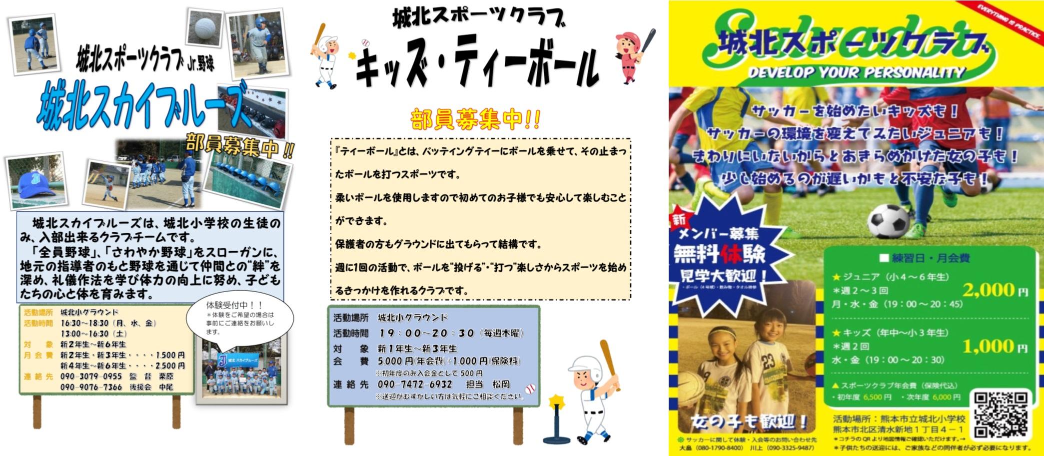 城北スポーツ チラシ(1)