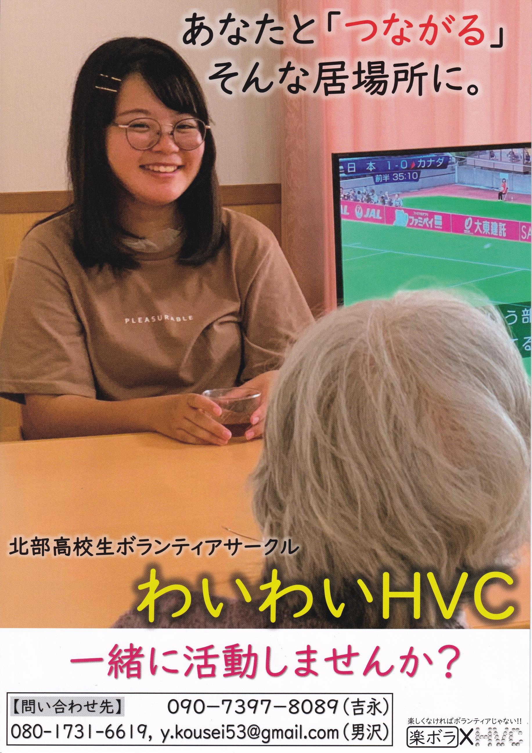 わいわいHVC(表)