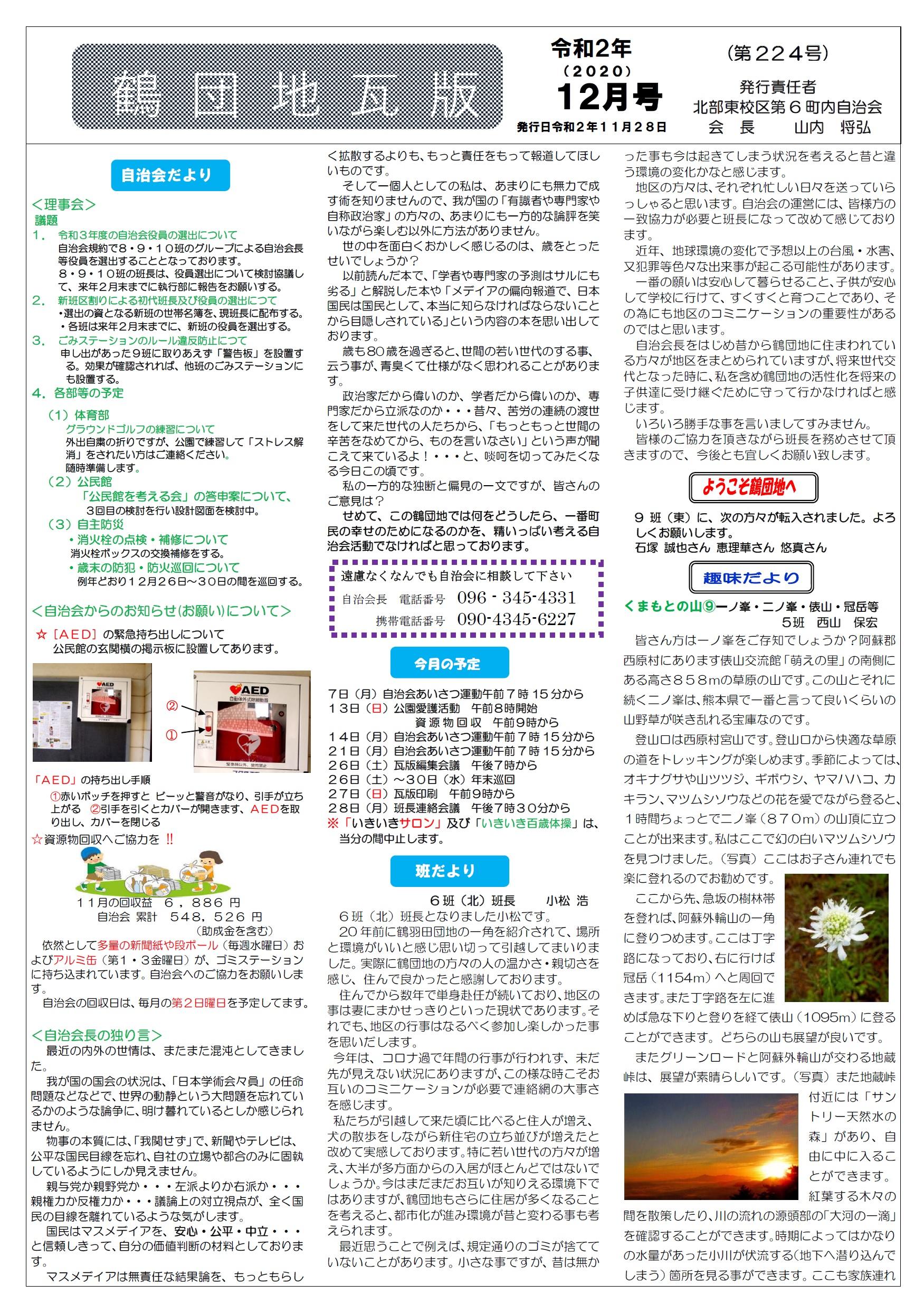 鶴団地瓦版12月号(表)