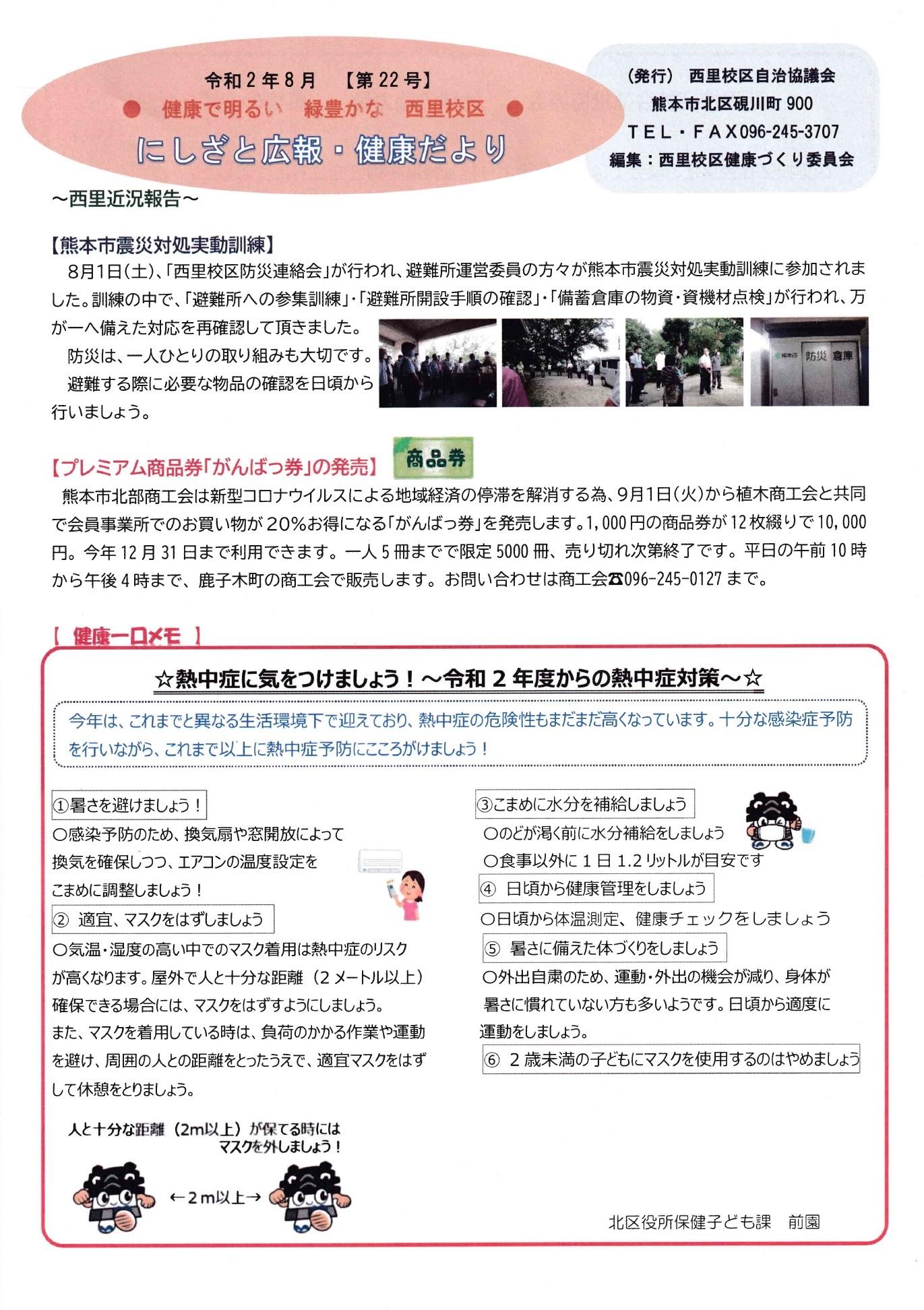 にしざと広報・健康だより(令和2年8月発行)表