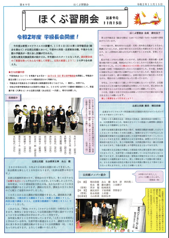 ほくぶ習朋会(令和2年11月15日発行)表