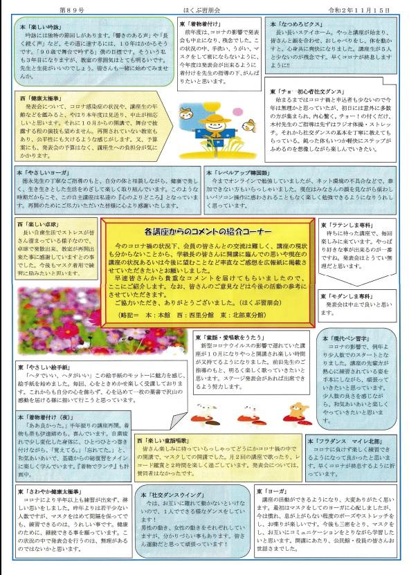 ほくぶ習朋会(令和2年11月15日発行)裏