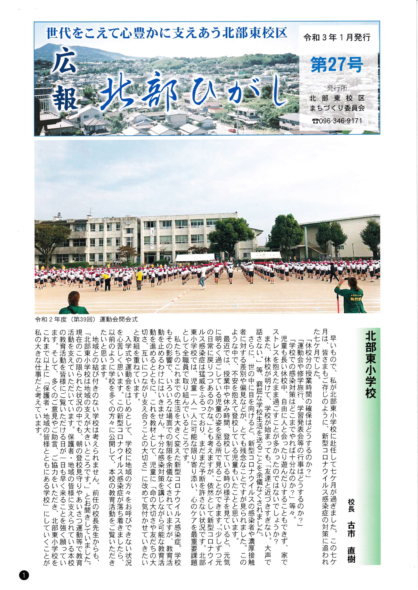 広報北部ひがし(令和3年1月発行)