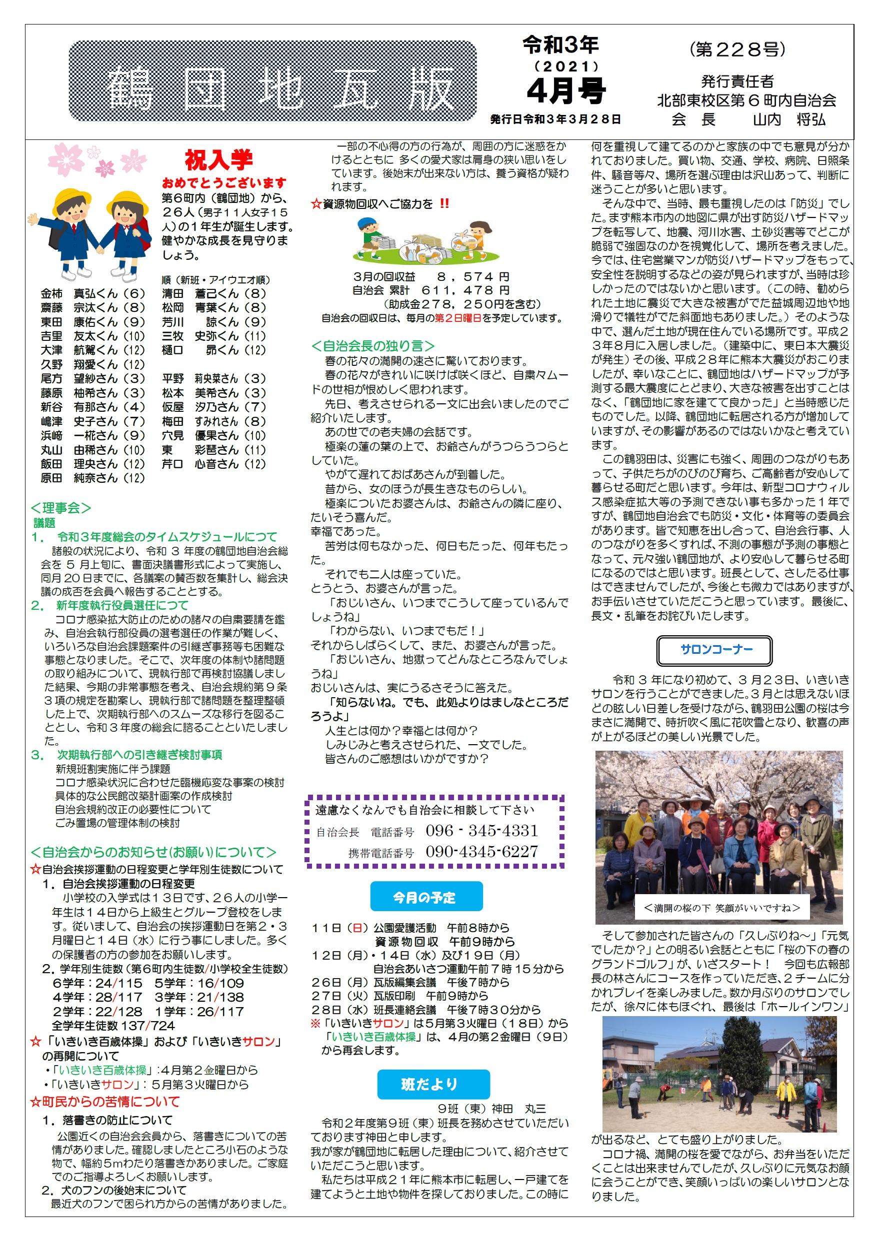 鶴団地瓦版(令和3年4月)表