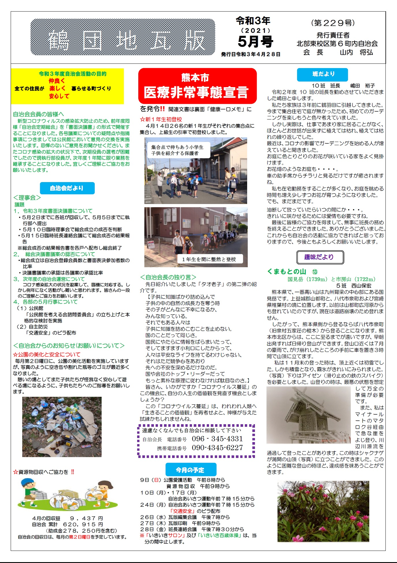 鶴団地瓦版(令和3年5月)表