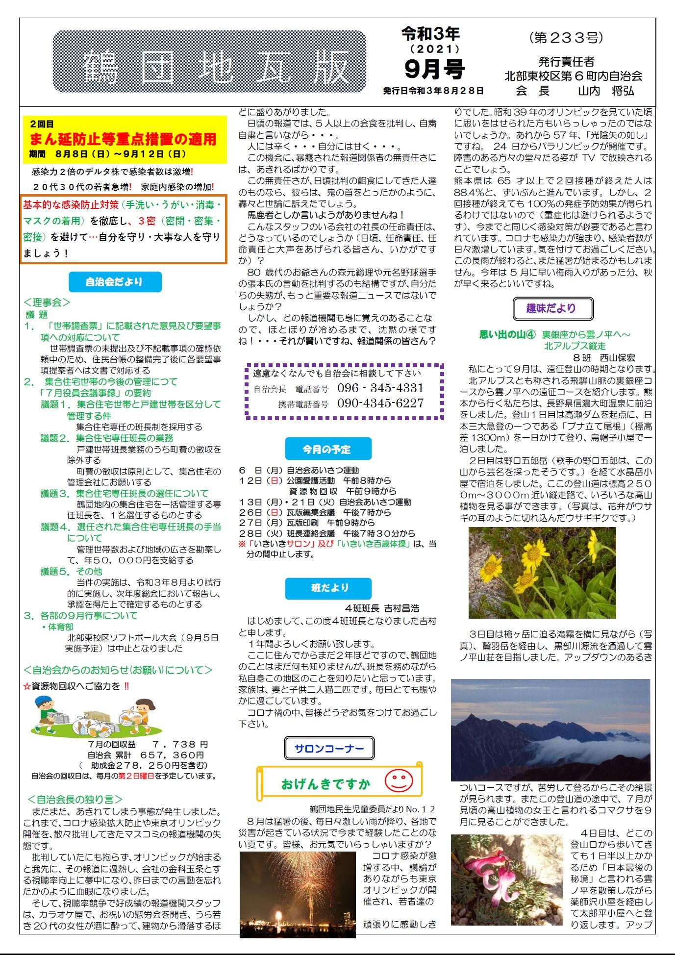 鶴団地瓦版(令和3年9月号)表