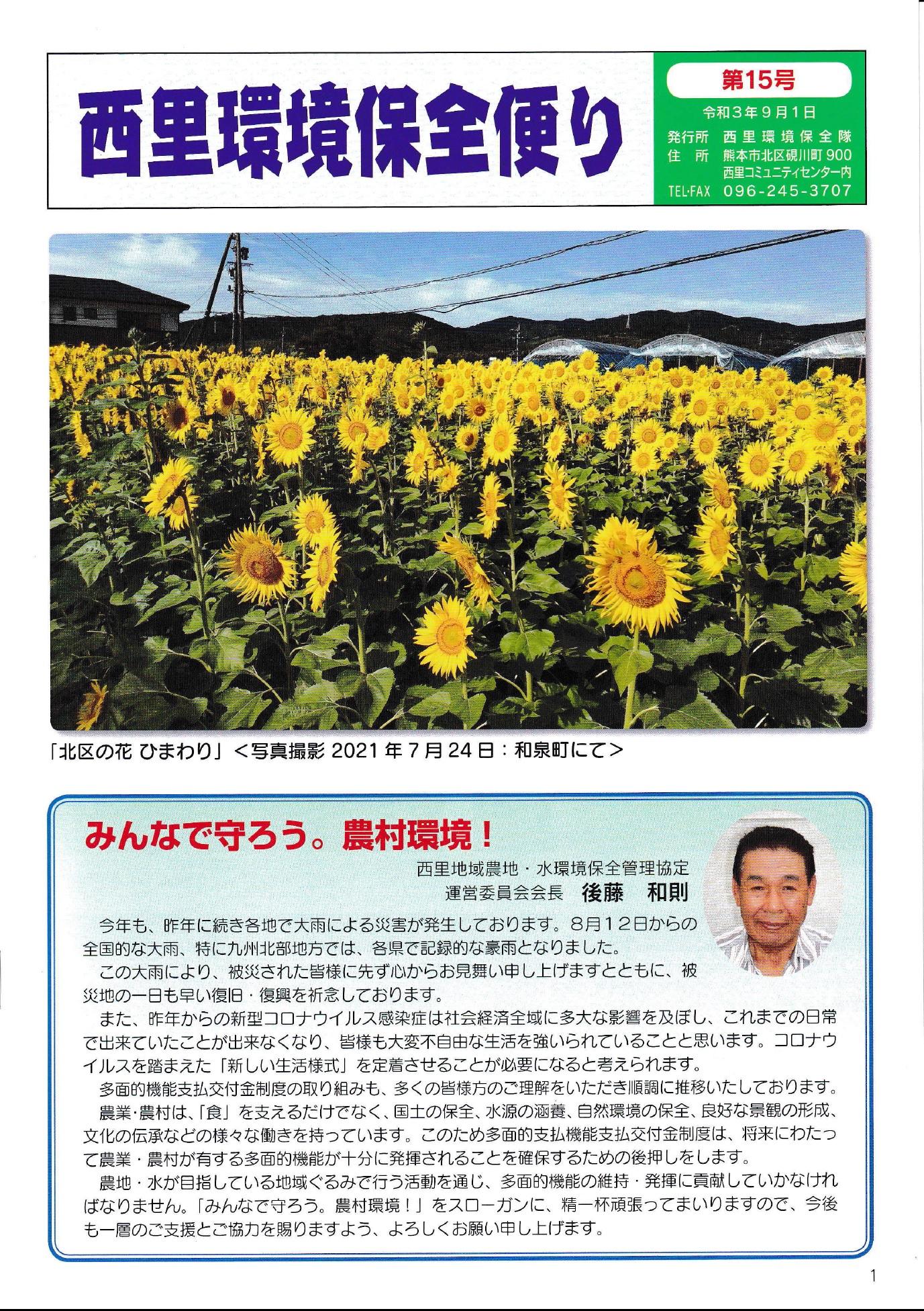西里環境保全便り(令和3年9月1日発行)