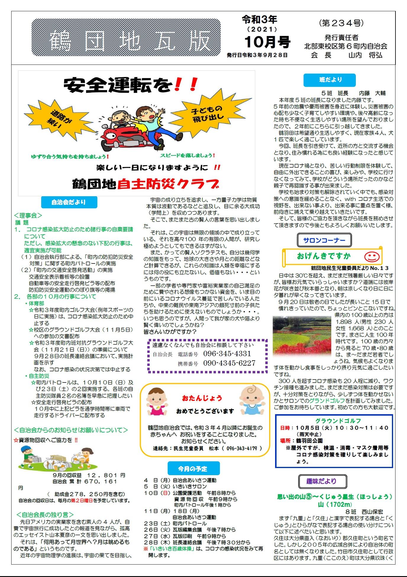 鶴団地瓦版(令和3年10月号)表