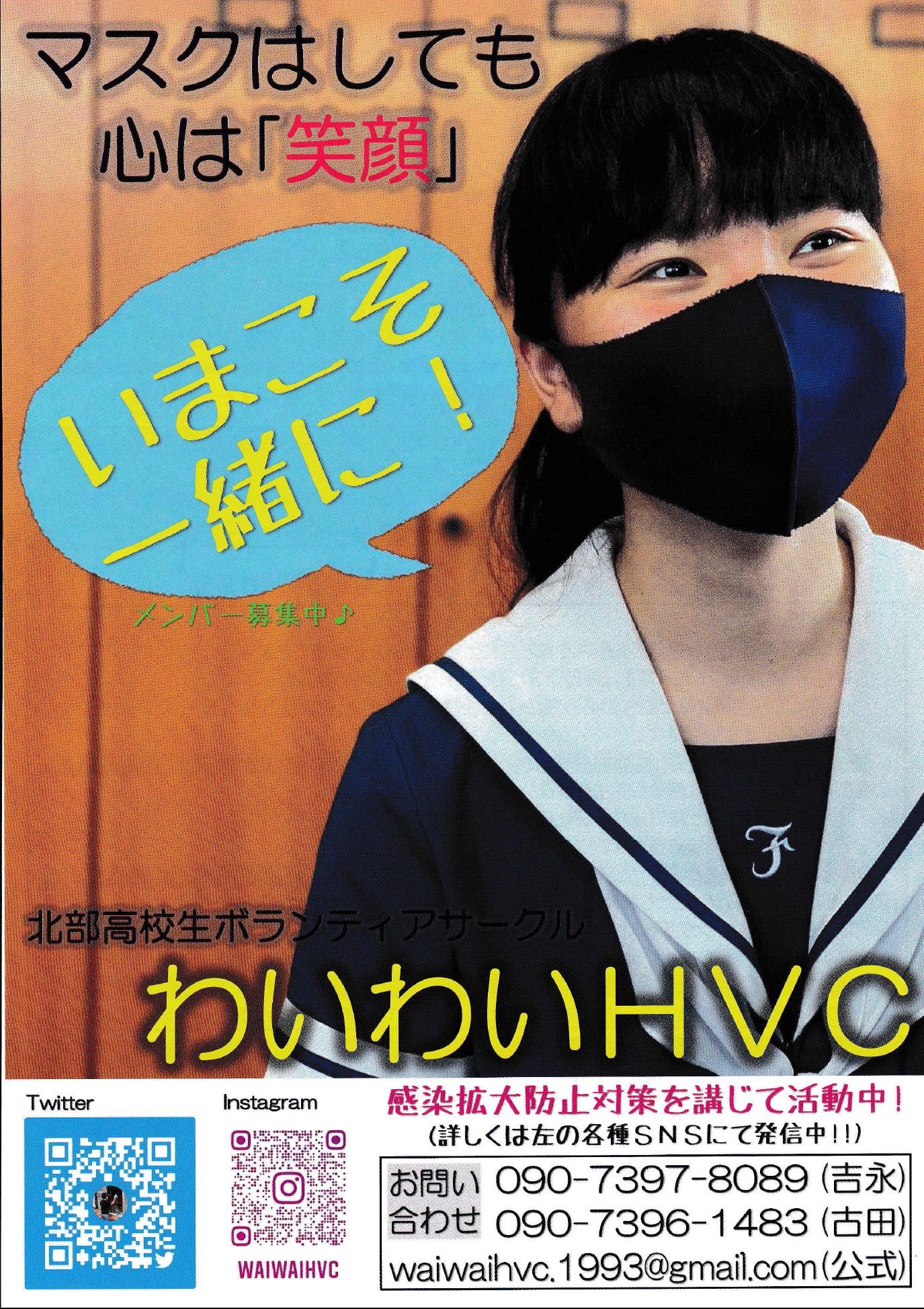 わいわいHVCチラシ(表)