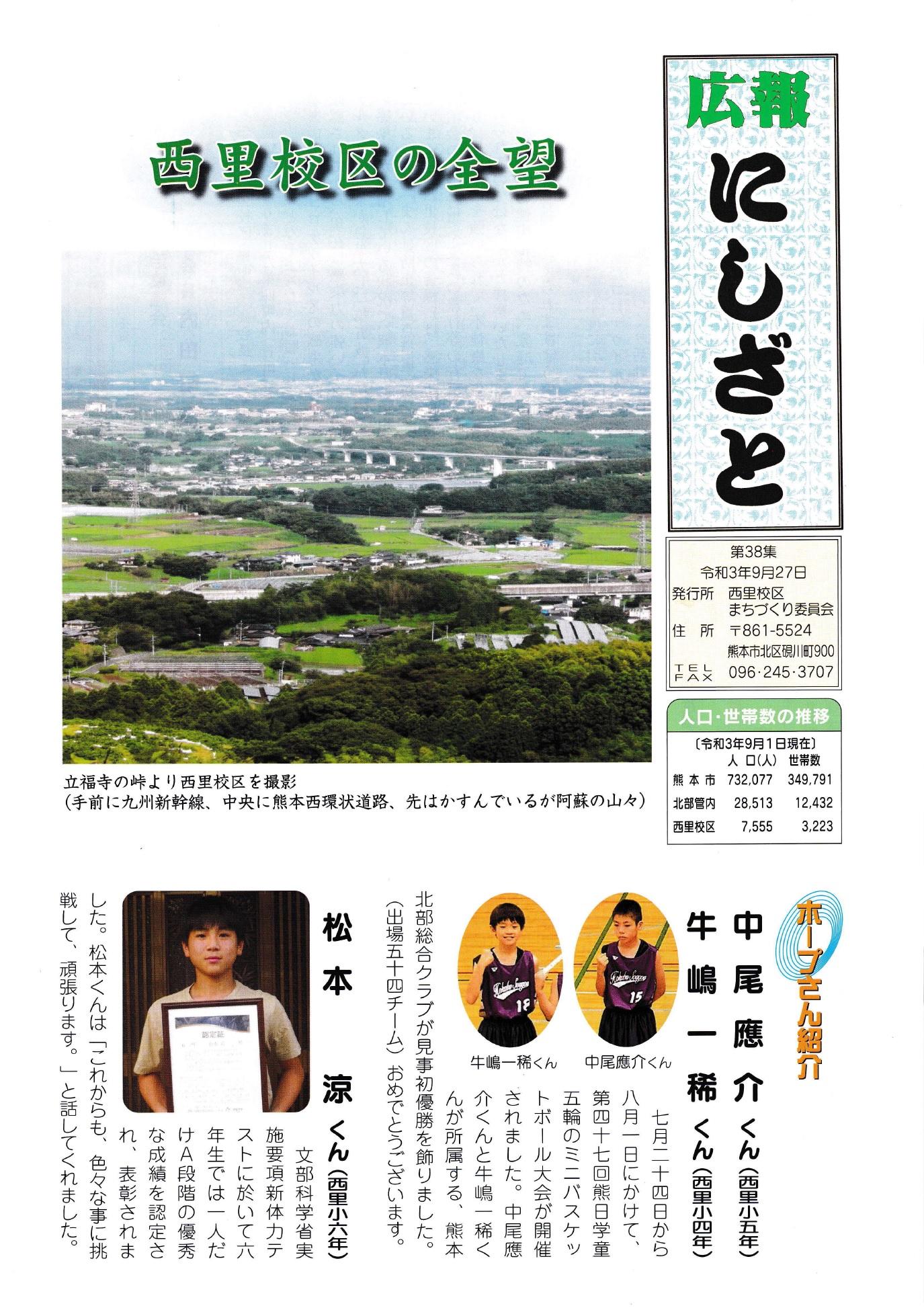 広報にしざと(令和3年9月27日発行)