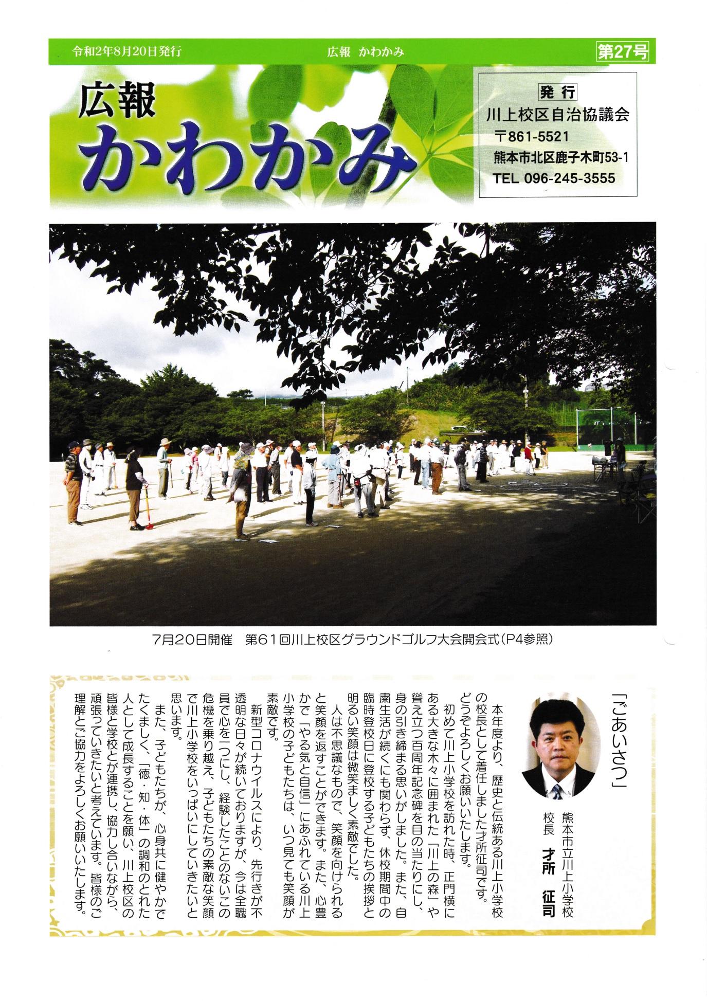 広報かわかみ(令和2年8月20日発行)