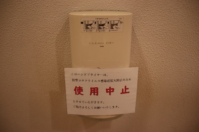 トイレのハンドドライヤーの使用中止