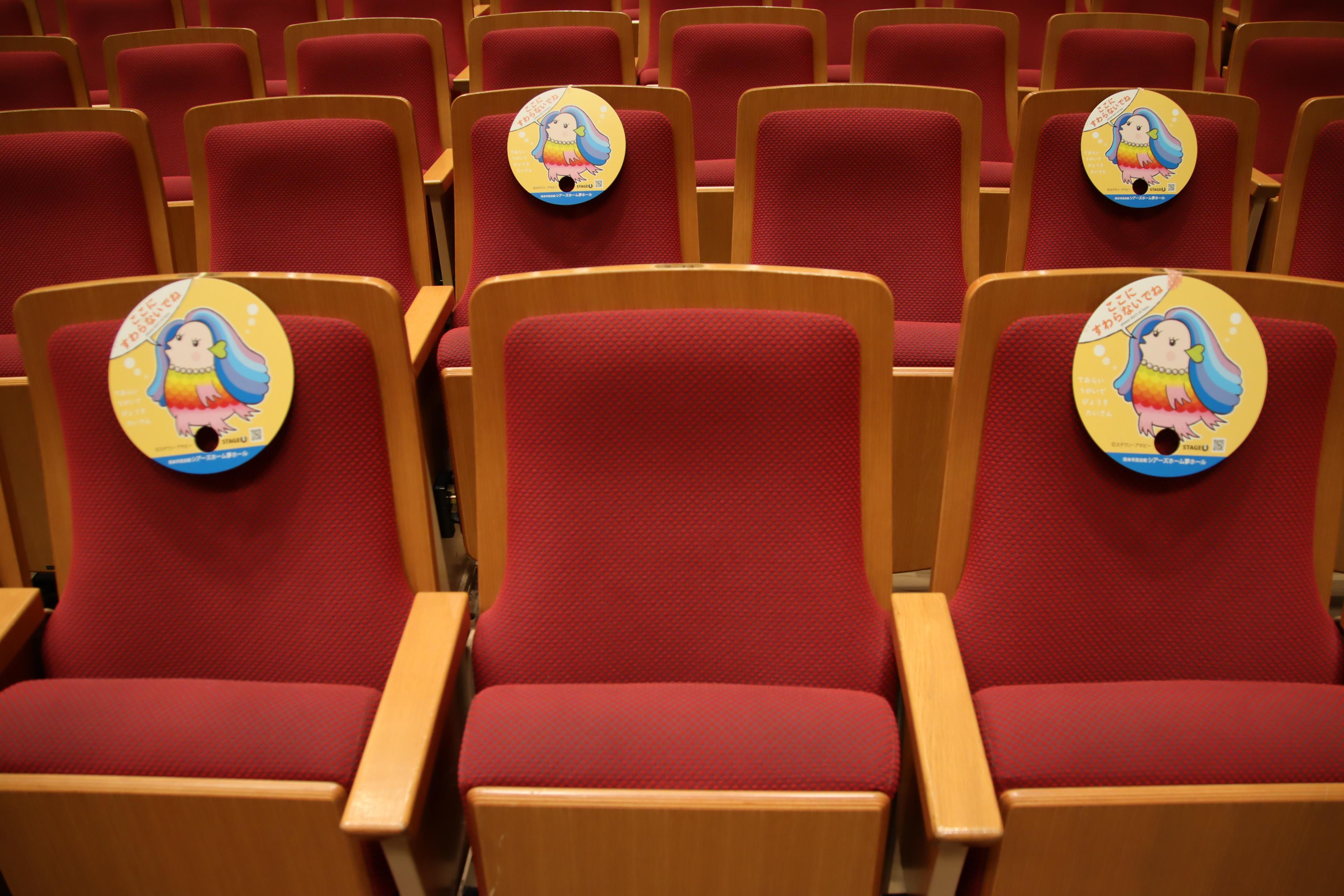 座席の制限
