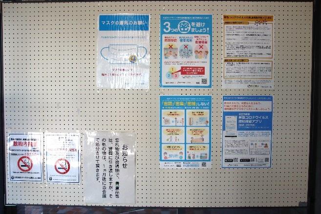 感染拡大防止を啓発するポスターの掲示
