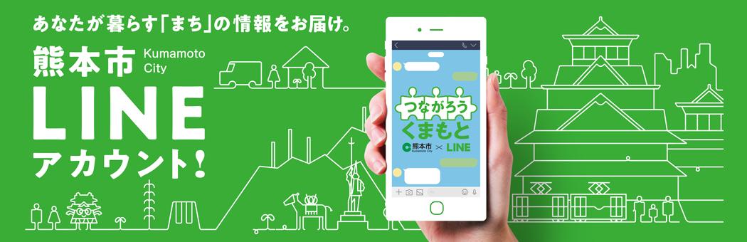 LINEアカウント イメージ画像