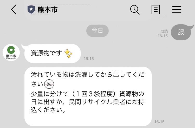 ごみ分別検索例(服)