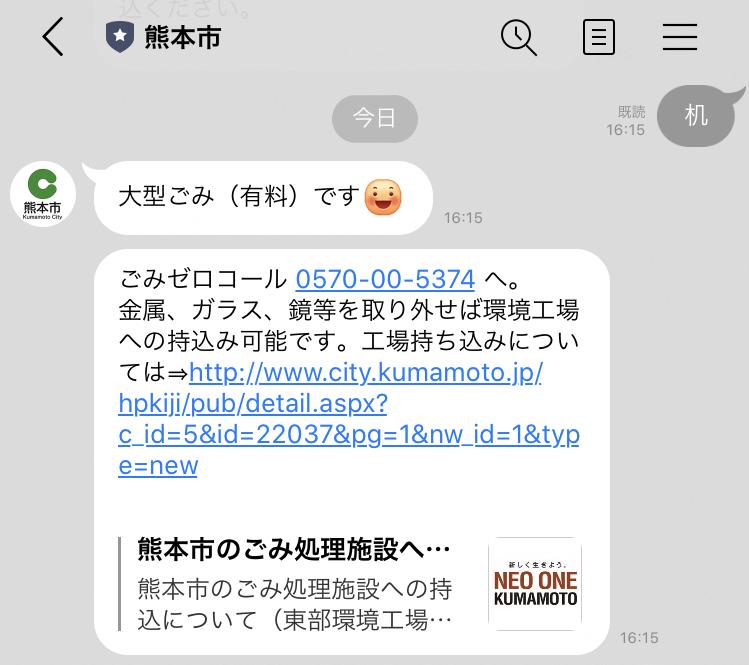 ごみ分別検索例(机)