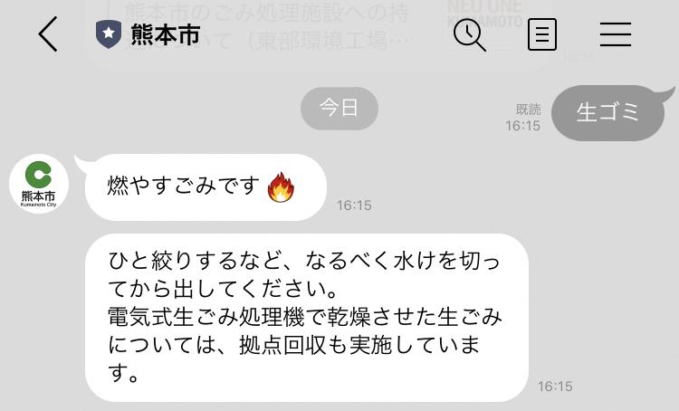 ごみ分別検索例(生ごみ)
