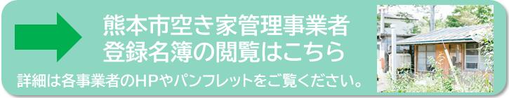 熊本市空き家管理事業者登録名簿