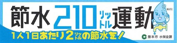 210ロゴ