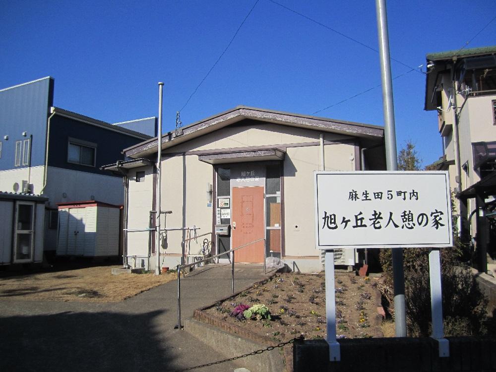 3205(3301)麻生田5町内公民館(旭ヶ丘老人憩の家)