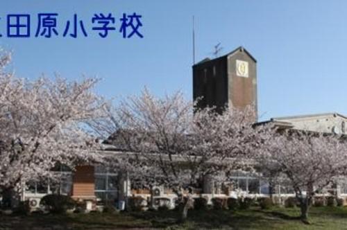 4701(田原小学校)