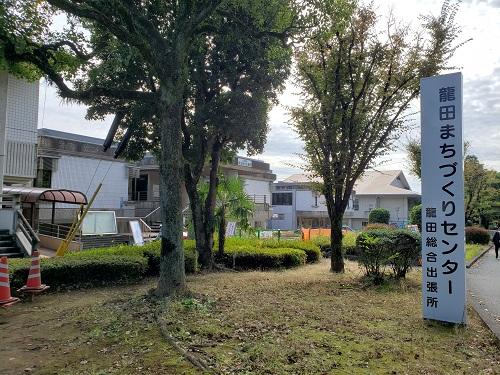 4101龍田校区 龍田まちづくりセンター